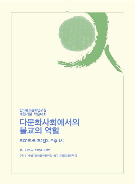 12년 학술대회 초대장